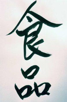 Cucina cinese scritta-CIBO-Nico-Tondini