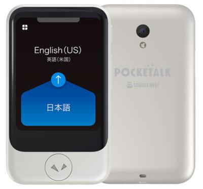 PocketalkS_white