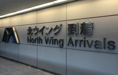 Tokyo-aeroporto-di-Narita